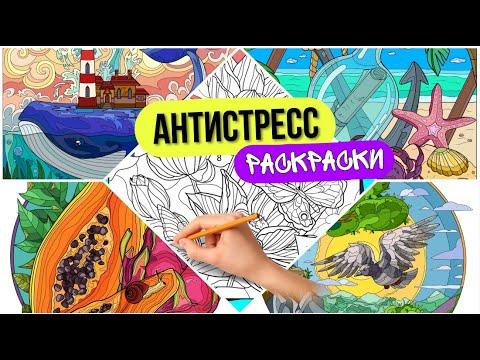 Выпуск №30 АНТИСТРЕСС видео, релакс, арттерапия, раскраски ...