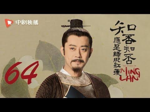 知否知否应是绿肥红瘦【未删减】64(赵丽颖、冯绍峰、朱一龙 领衔主演)