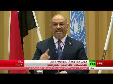 مؤتمر صحفي لخالد اليماني بختام مشاورات اليمن في السويد  - نشر قبل 29 دقيقة