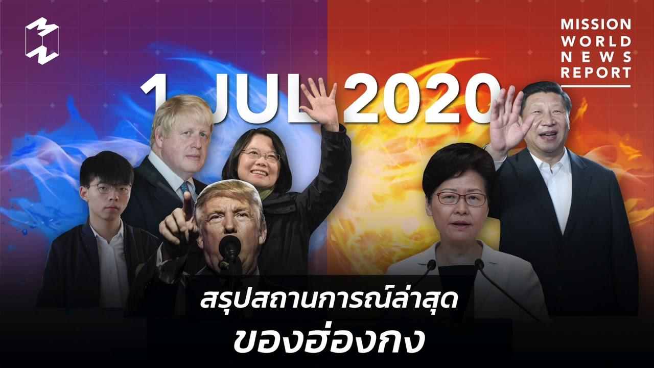 สรุปสถานการณ์ล่าสุดของฮ่องกง   Mission World News Report 1 July 2020