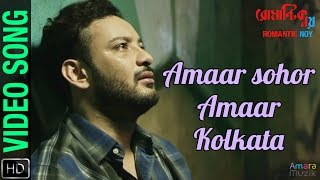 Romantic noy | amaar sohor amaar kolkata | video song part 2 | rupankar bagchi