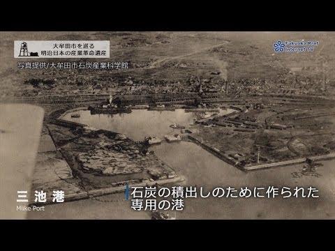 Around Omuta City - Japan''s Modern Industrial Heritage Sites of Meiji Period