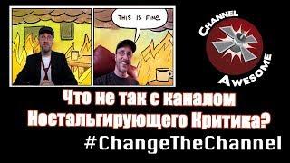 Что не так с каналом Ностальгирующего Критика? #ChangeTheChannel (Подкаст)