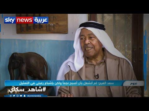 سعد الفرج: لم أنشغل بأن أصبح نجماً ولكن بإشباع رغبتي في التمثيل  - نشر قبل 14 ساعة