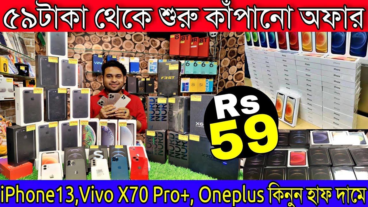 মাত্র ৫৯টাকা থেকেই 💥   iPhone13,Vivo X70 PRO PLUS, Oneplus, Oppo জলের দামে কিনুন