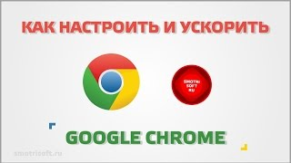 Как настроить Google Chrome(, 2013-07-24T14:47:39.000Z)