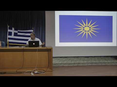 Μέρος Ι - Ν. Λυγερός: Στρατηγική ανάλυση συμφωνίας. Κατερίνη, 13/07/2018