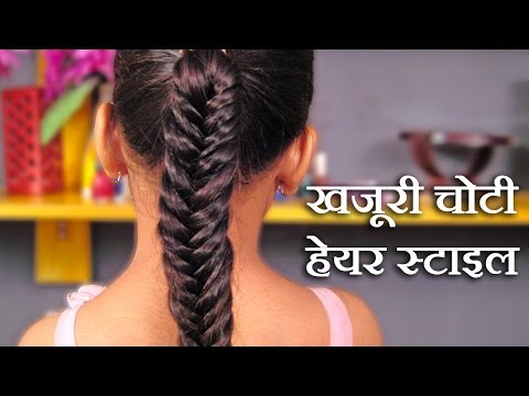 Fishtail Braid Hairstyle Tutorial - खजूरी चोटी कैसे बनायें
