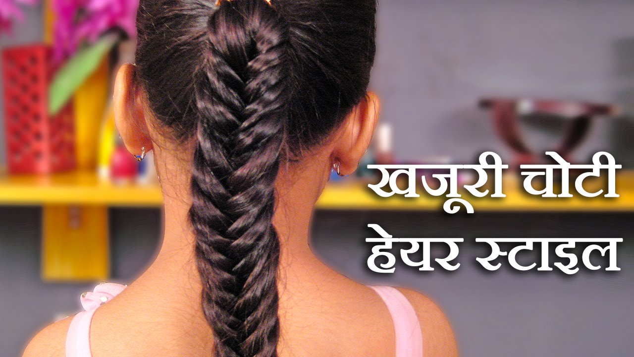 Fishtail Braid Hairstyle Tutorial खज र च ट क स बन य