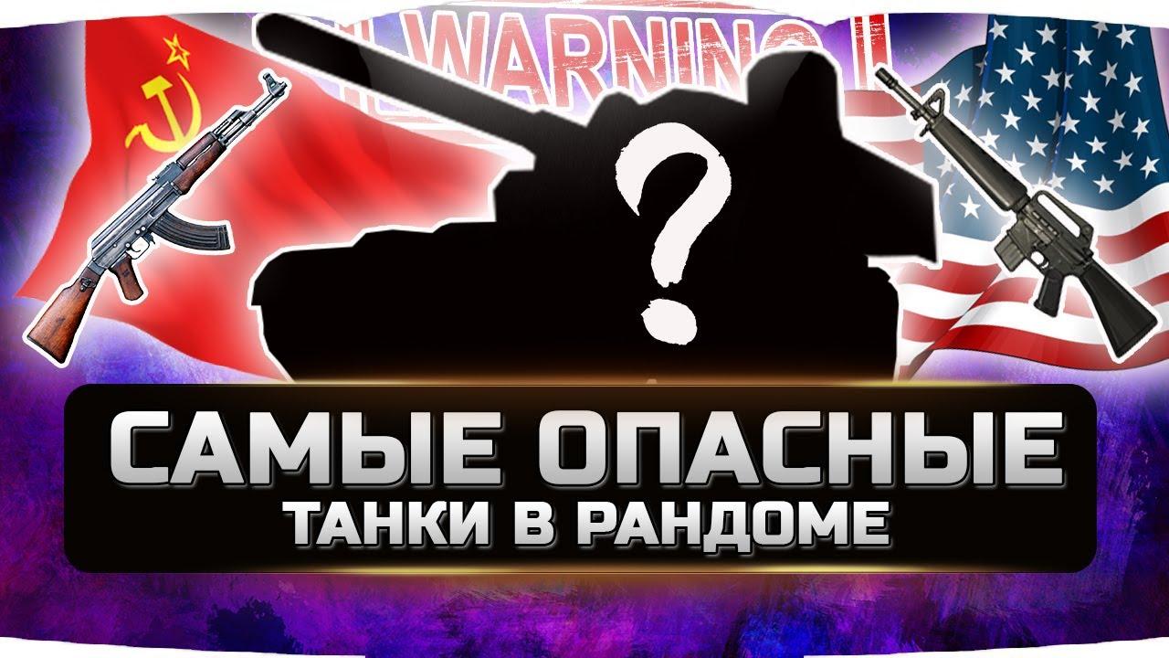 🔴САМЫЕ ОПАСНЫЕ ТАНКИ В РАНДОМЕ 2020✮ World of Tanks