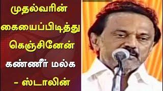 திமுக செயற்குழு கூட்டம்: ஸ்டாலின் கண்ணீர் மல்க பேச்சு | MK Stalin Full Speech at DMK Executive Meet thumbnail