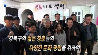 강북구 미아동,천로아트센터 개소식