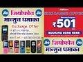 jio phone exchange/ jio exchange offer onliy rs.501