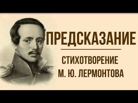 «Предсказание» М. Лермонтов. Анализ стихотворения