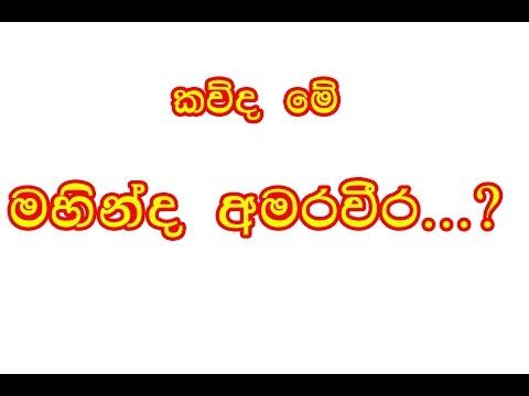 Who Is Mahinda Amaraweera