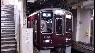 神戸高速線 新開地駅に梅田行き阪急1000系特急が到着&発車 X9