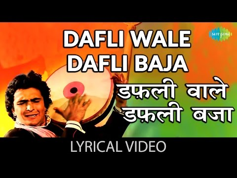 Dafli Wale Dafli Baja with Lyrics| डफली वाले डफली बज | Sargam | Rishi Kapoor | Jaya