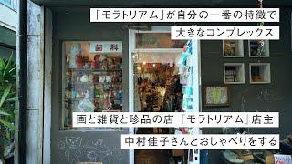 「画と雑貨と珍品の店 モラトリアム」店主 中村佳子さんとおしゃべりする