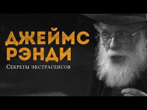Видео: Джеймс Рэнди  Секреты экстрасенсов