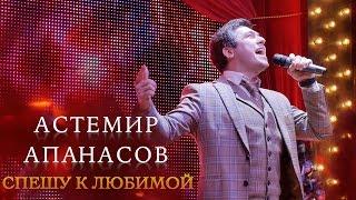 Астемир Апанасов - Спешу к любимой (сэ ф1ыуэ сльагъу)