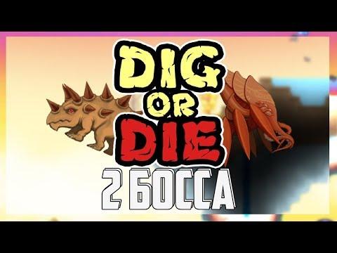 Эпичные схватки || Dig or Die #3