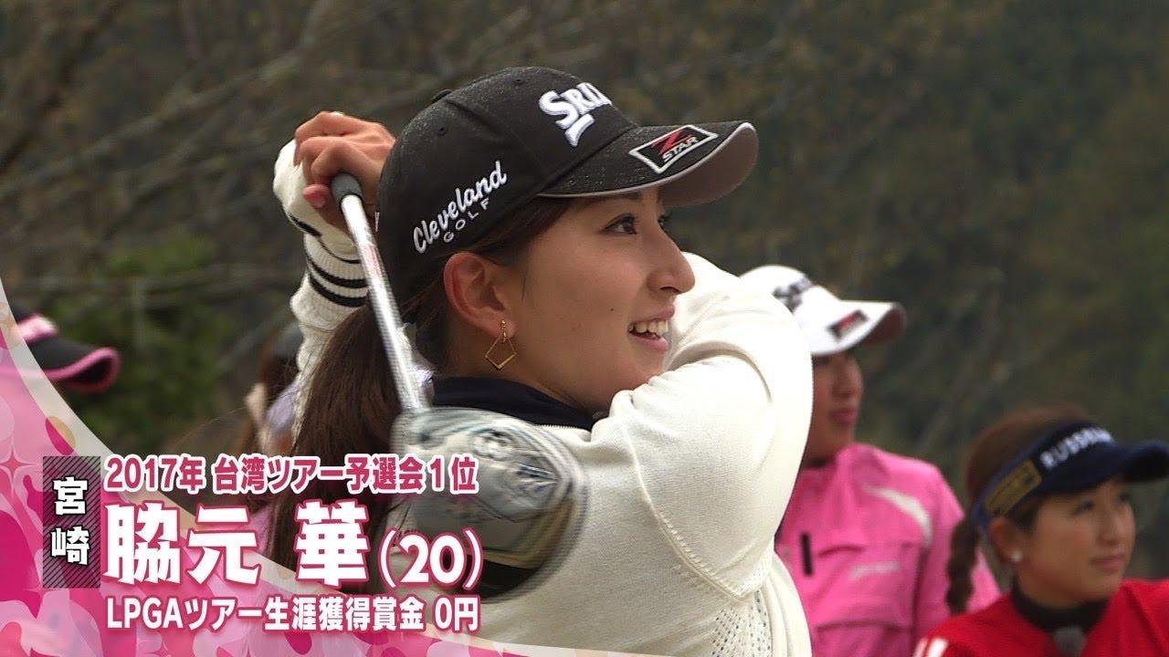5月【ゴルフサバイバル】脇元華プロ 3回目の出場にかける思い