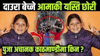 पुजा अचानक काठमाण्डौमा किन ? Puja Devkota