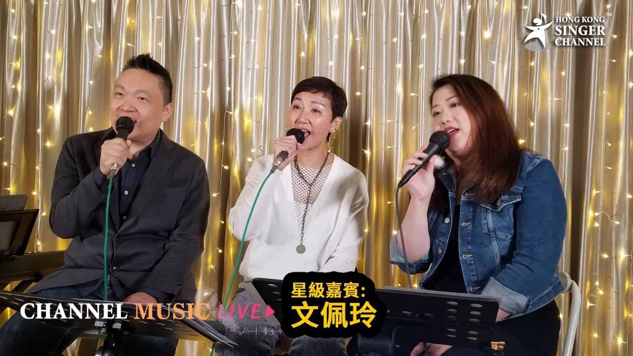 文佩玲嚟咗Channel Music Live 唱歌同大家傾計,快啲入嚟睇live同玩遊戲啦!|Channel Music Live