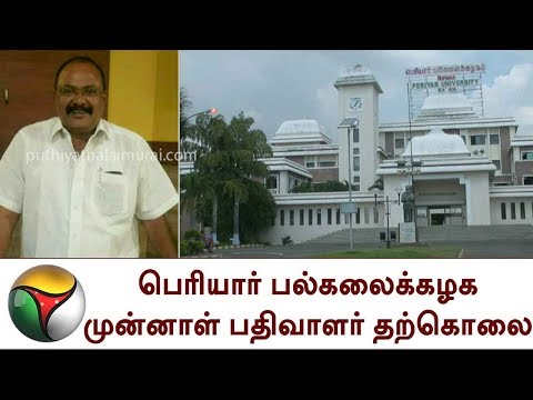 The Former registrar Angamuthu suicide case in Periyar University