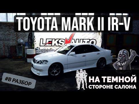 Белый рестайл! Обзор Toyota Mark II IR-V [Leks-Auto 361]