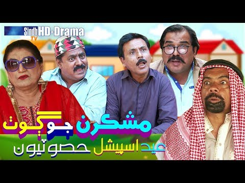 Mashkiran Jo Goth |  Eid Special Part 03 | Sindh TV Soap Serial | HD 1080p |  SindhTVHD Drama