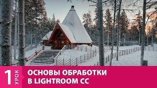 Урок 1. Lightroom CC. Основы обработки. Онлайн-курс от Fotoshkola.net