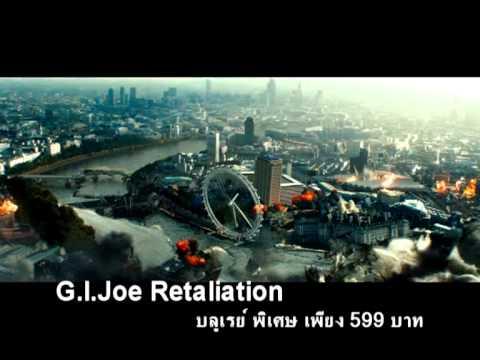 G.I. Joe 2: Retaliation (สงครามระห่ำแค้นคอบร้าทมิฬ)