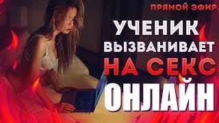 УЧЕНИК ВЫЗВАНИВАЕТ НА СЕКС ОНЛАЙН [Егор Шереметьев]