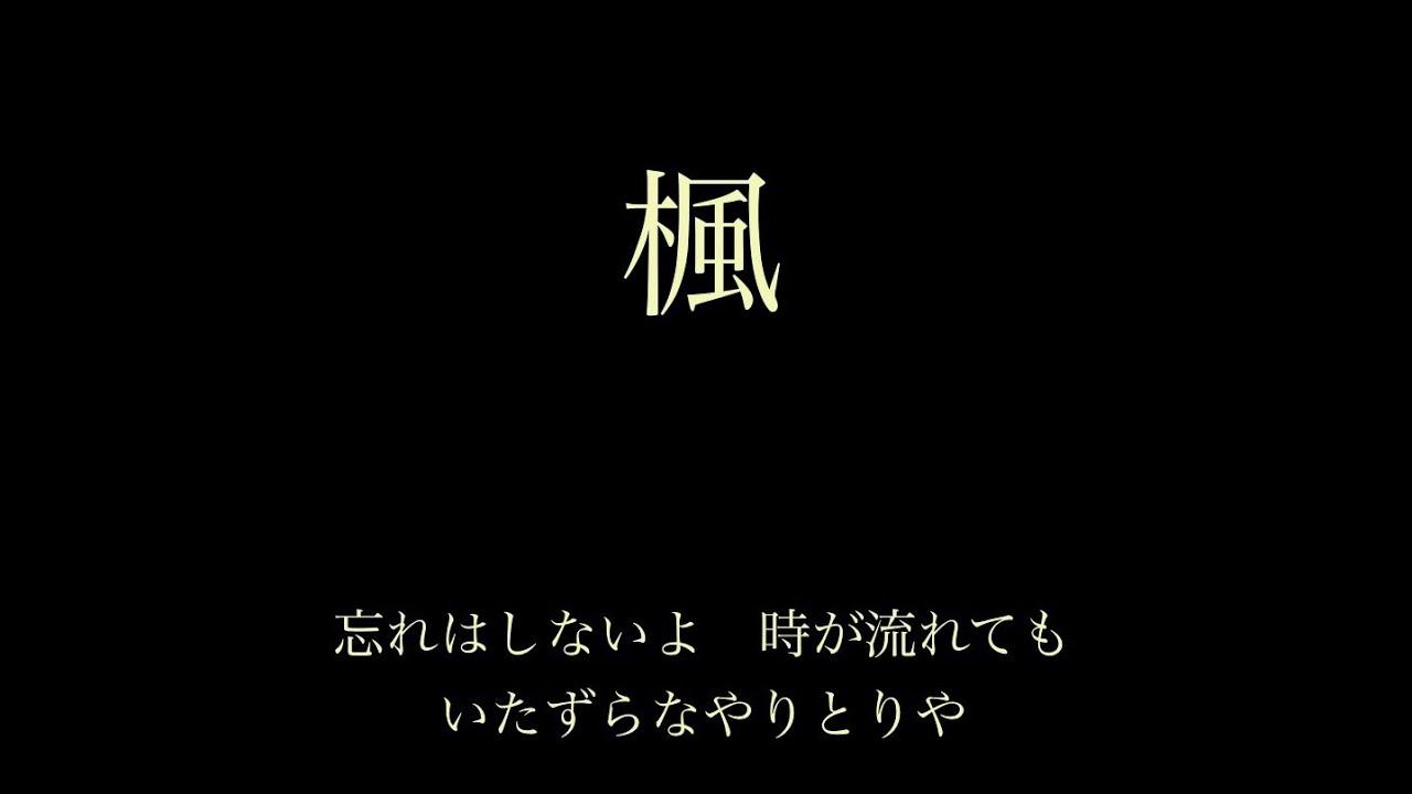 CM『午後の紅茶』(挿入歌)楓/スピッツ【フル 歌詞付き】 arr ...