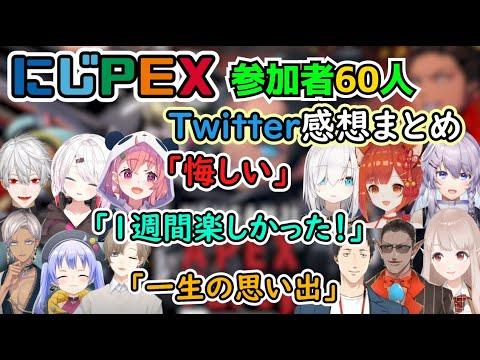 【#にじPEX】参加者60人 大会を終えてのTwitter感想まとめ【にじさんじ/ホロライブ/ぶいすぽ/DTN/TIE】