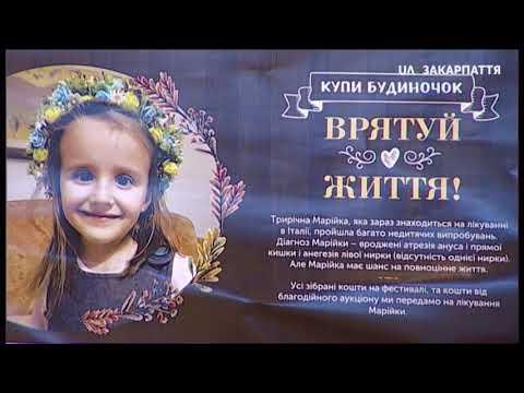 """Федір Шандор фестиваль""""Закарпатський пряник"""" 11..12.2019"""