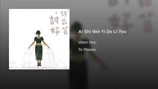 Ai Shi Wei Yi De Li You