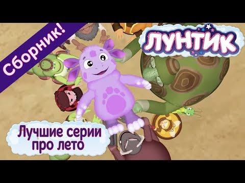Лунтик - Лучшие серии про лето 2017