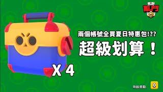 夏日特惠包超級划算 直接買兩組 荒野亂鬥163