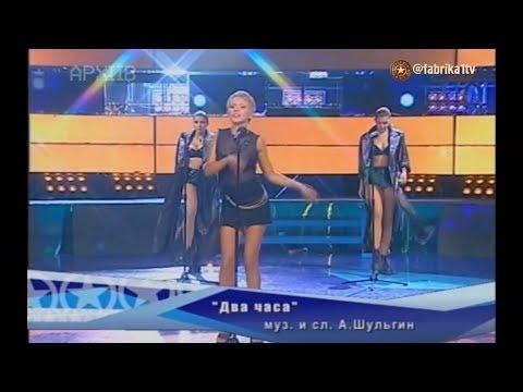 """Ирина Желнова - """"Два часа"""" (Фабрика-3)"""
