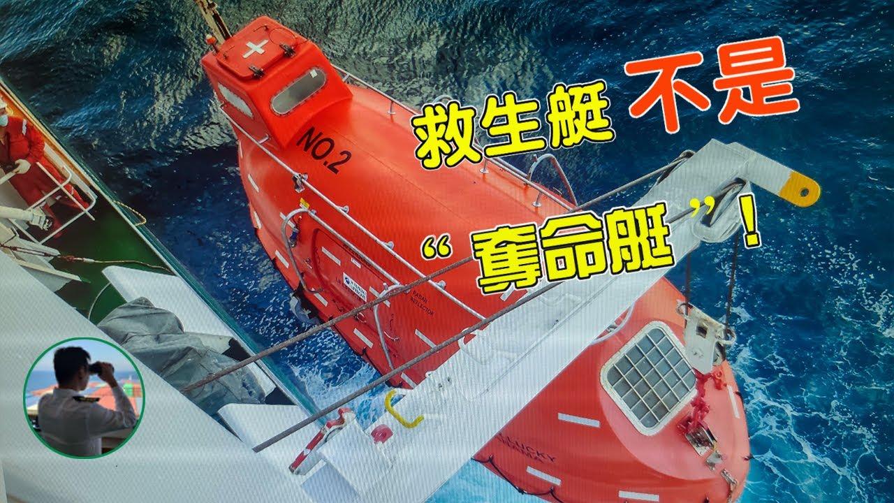 """救生艇,不要成為""""奪命艇""""!防墜落裝置"""
