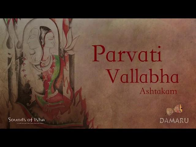 Parvati Vallabha Ashtakam With Subtitiles   Damaru   Adiyogi Sadhguru Chanting   Sounds of Isha  