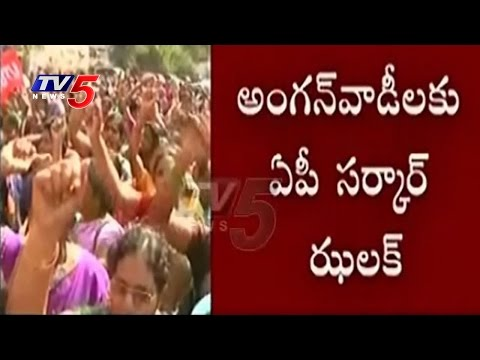 AP Government To Take Serious Actions On Anganwadi Workers | Vijayawada | TV5 News