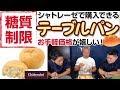 【糖質制限】☆シャトレーゼ・テーブルパン☆お手軽価格が嬉しいパン!糖質オフ レビュ…