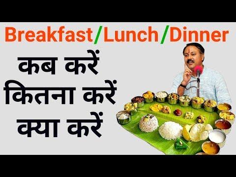 खाना-खाने-का-यह-है-बेस्ट-टाइम,-हमेशा-रहेंगे-स्वस्थ-||-भोजन-करने-का-सही-समय-और-तरीका-||-rajiv-dixit