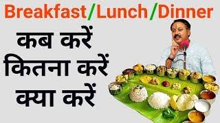 खाना खाने का यह है बेस्ट टाइम, हमेशा रहेंगे स्वस्थ || भोजन करने का सही समय और तरीका || Rajiv dixit