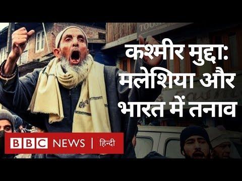 Kashmir पर Malaysia