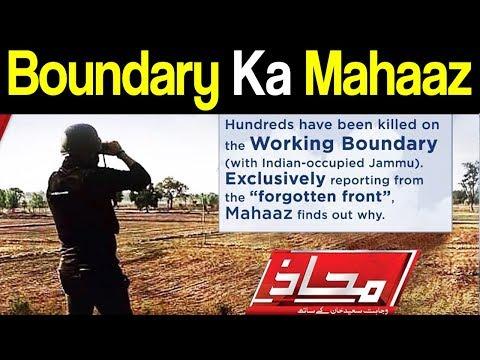 Mahaaz with Wajahat Saeed Khan - Boundary Ka Mahaaz - 24 June 2018 | Dunya News
