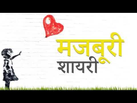 Majboor Shayari | Majboori Shayari | मजबूर शायरी | मजबूरी शायरी